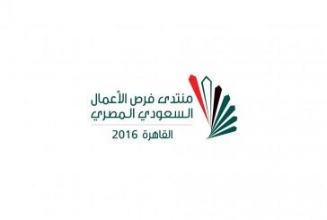 انطلاق منتدى فرص الأعمال  السعودي المصري في القاهرة السبت القادم