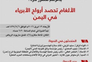 التحالف اليمني لرصد الانتهاكات يعقد ندوة عن الالغام التي تحصد ارواح الابرياء الاربعاء المقبل