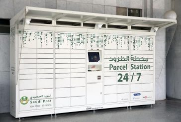 11 محطة طرود بريدية تعمل آليا على مدار الساعة بالرياض