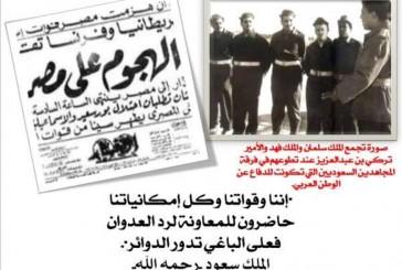 """بالصور .. """"سفارة القاهرة"""" تغرِّد للتاريخ: الملك سلمان يتطوّع للدفاع عن مصر"""