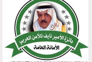 مجلس وزراء الداخلية العرب يستقبل ترشيحات جائزة نايف