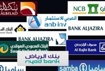 البنوك السعودية تجمد حسابات العملاء المتعثرين في سداد القروض