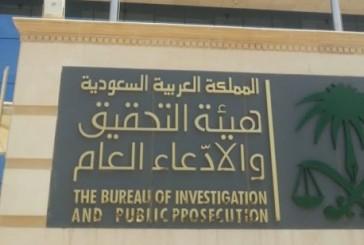 """""""التحقيق والادعاء"""" تنهي تحقيقات قضية الرشوة الكبرى في مكة"""