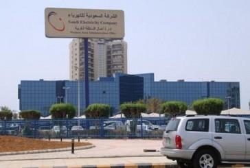 """""""السعودية للكهرباء"""" تعلن وظائف جديدة"""