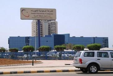 """""""السعودية للكهرباء"""" تعلن عن وظائف شاغرة في الرياض والجوف وحائل"""