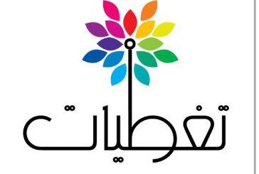 افتتاح القسم النسائي لفرع وزارة العمل في الجبيل