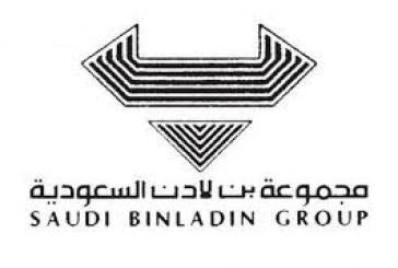 """""""رويترز"""": الحكومة السعودية تتولى إدارة """"مجموعة بن لادن"""""""