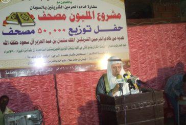 خادم الحرمين يقدم 50 ألف نسخة من المصحف الشريف هدية للسودان