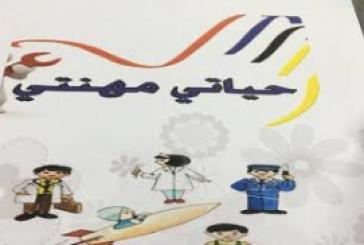 إطلاق صندوق المهنة لطالبات بالمنطقة الشرقية