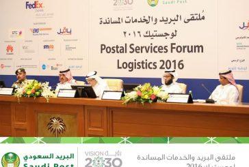 """""""لوجستيك 2016"""" يناقش التعاون بين القطاعين العام والخاص في الاستثمار اللوجستي"""