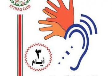 الاتفاق ينظم دورة أساسيات لغة الإشارة