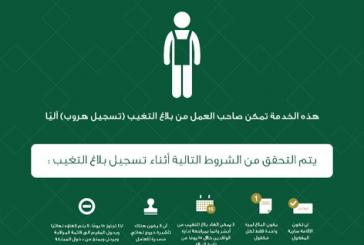 قبول إلغاء بلاغ تغيب العمالة المنزلية خلال 15 يوماً فقط من تاريخ تسجيل البلاغ