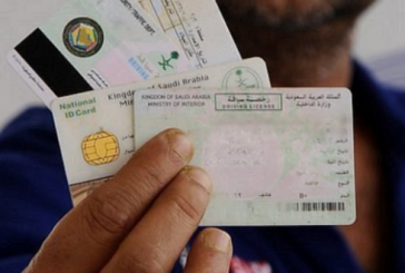 الأحوال المدنية: رهن الهوية الوطنية يعرض للمساءلة القانونية