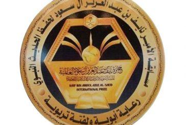 تتويج 25 رجل أمن في ختام مسابقة الأمير نايف لحفظ القرآن الكريم
