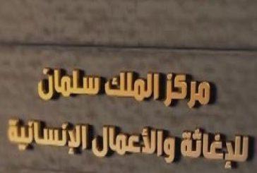 المملكة تقدّم مليارا و600 مليون ريال لإغاثة اليمن وتعالج 4100 مصاب