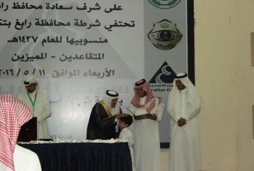 تكريم المتقاعدين والمتميزين في شرطة محافظة رابغ