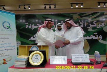 توقع مذكرة تفاهم بين مركز الأمير مشاري للجودة وتحسين الأداء و المجلس السعودي للجودة