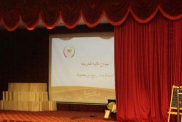 معهد معلمات القرآن الكريم بجنوب الرياض يحتفي بتخريج (245) طالبة من دبلومات المعهد