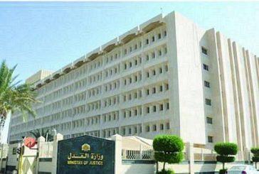 وزارة العدل تدعو متغيبي قضايا الإرهاب التواصل مع الجزائية