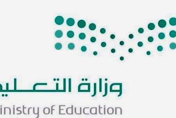 """""""التعليم"""" تعلن إطلاق أضخم برنامج ترفيهي صيفي الأسبوع المقبل تحت مسمى """"إجازتي"""""""