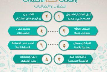 إرشادات للطلاب والطالبات أثناء الاختبارات