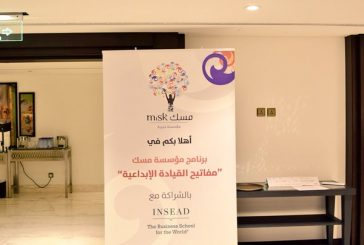 """""""مسك الخيرية"""" تُطلق برنامجاً لتنمية المهارات القيادية لـ35 شاب وشابة"""