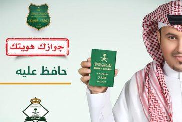 الجوازات تطلق حملتها السنوية (  جوازك .. هويتك )