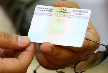 منح رخصة إقامة نظامية لليمنيين حاملي هوية زائر