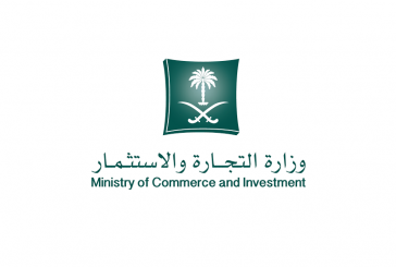 المملكة ثاني دولة عربية تصادق على اتفاقية تيسير التجارة بمنظمة التجارة العالمية