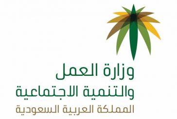 استعادة حساب وزارة العمل والتنمية بعد تعرضه لاختراق