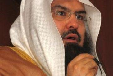 السديس :الأعمال الإرهابية لن تزيدنا إلا تلاحما مع ولاة الأمر ورجال الأمن