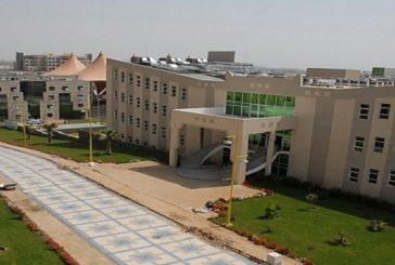 وظائف صحية في جامعة الملك خالد
