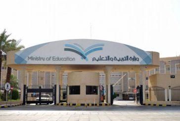 وزارة التعليم تعلن حركة التعليم الخارجي نهاية شعبان