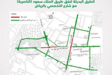 إغلاق نفقي طريق الملك سعود المتقاطعين مع الملك خالد والناصرية لستة أشهر