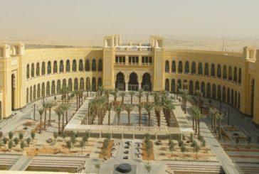 وظائف شاغرة في جامعة الأميرة نورة