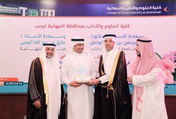 مدير جامعة القصيم يكرم مدير مستشفى النبهانية العام