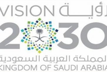 مجلس الوزراء يقرر برنامج التحول الوطني أحد برامج ( رؤية السعودية 2030)