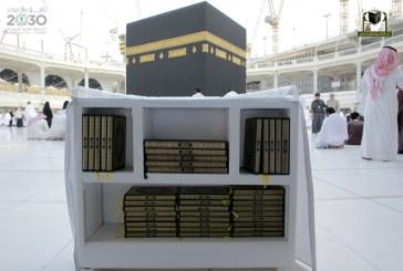 بـ75 لغة.. مليون مصحف بأروقة المسجد الحرام في رمضان