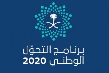 الوثيقة الكاملة لبرنامج التحول الوطني 2020