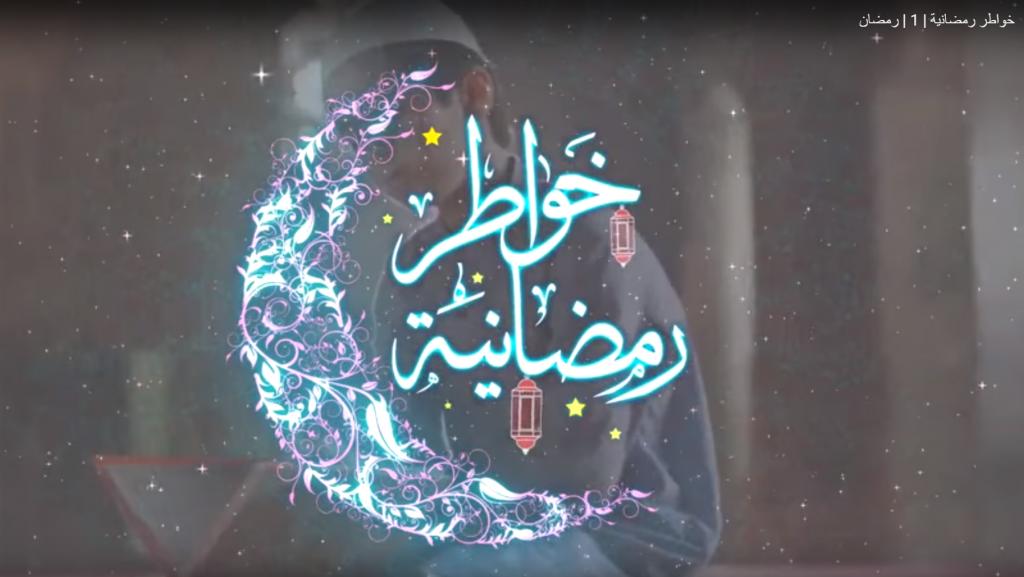 خواطر رمضانية   4   فاسلك طريقه