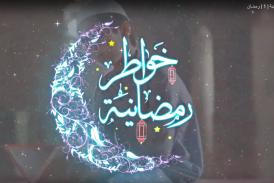 خواطر رمضانية | 4 | فاسلك طريقه