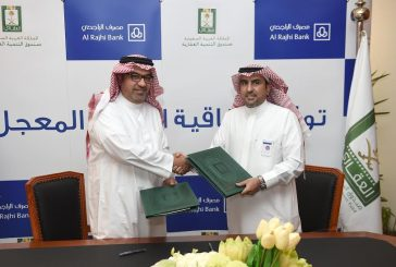 الصندوق العقاري يبرم اتفاقية تعاون مع مصرف الراجحي لإطلاق القرض المعجّل