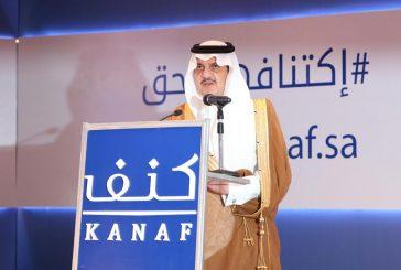 الأمير سعود بن نايف بتدشين كنف: الدعم الحكومي للعمل الخيري في بلادنا لا ينقطع إسهاماً في بناء الإنسان وحفظاً لكرامته