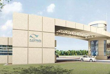 جامعة الدمام تفتح التقديم لماجستير إدارة الأعمال الشهر المقبل