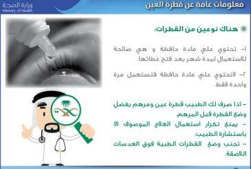 معلومات عامة عن قطرات العيون