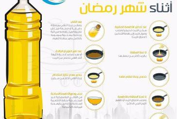 إرشادات لاستعمال زيوت القلي في #رمضان