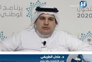 وزير الثقافة والإعلام : لدينا مبادرة لإنشاء مجمع ملكي للفنون لتعزيز الثقافة الوطنية