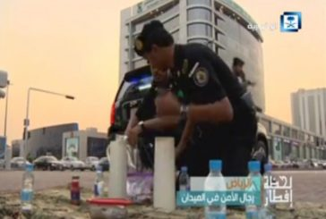 فيديو.. لحظة إفطار رجال الأمن بالميدان في الرياض