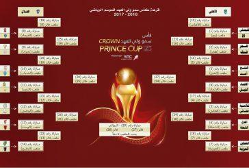 قرعة كأس سمو ولي العهد 2016-2017