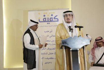 """وزير العمل والتنمية الاجتماعية يدشن هوية """"كفيف"""" ووقفها الخيري"""